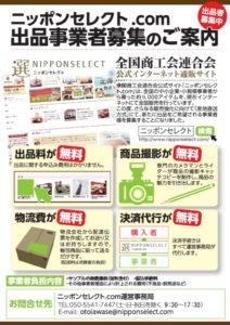 ニッポンセレクト商品募集チラシのサムネイル