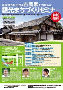 古民家活用観光まちづくりセミナー 広島のサムネイル
