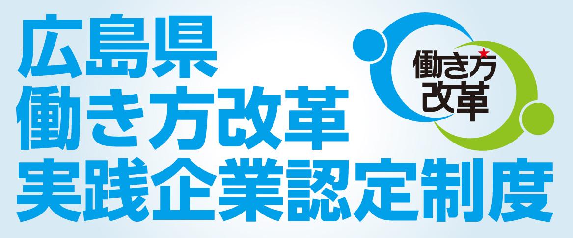 広島県働き方改革実践企業認定制度