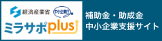 "<a href=""https://mirasapo-plus.go.jp"" target=""_blank""><img src=""https://mirasapo-plus.go.jp/resource/image/about-site/terms/bnr-234%C3%9760.jpg"" alt=""経済産業省 中小企業庁 ミラサポplus 補助金・助成金中小企業支援サイト"" width=""234"" height=""60""/></a>"
