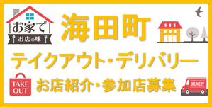 海田町 テイクアウトデリバリー