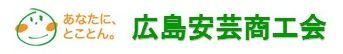 広島安芸商工会