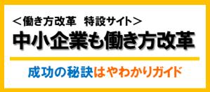 【厚生労働省】中小企業も働き方改革